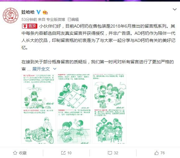 娃哈哈集团活动官方微博截图