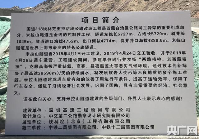 隧道简介(央广网发 图片为中铁二局五公司提供)