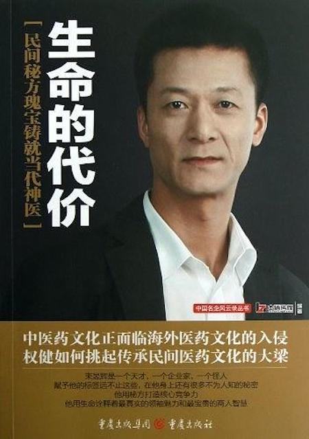 权健创首人束昱辉自传。