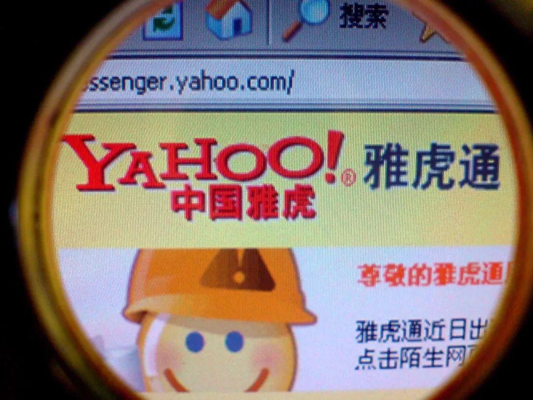 """跌落神坛!这个比QQ还""""老""""的通讯软件正式宣布停运"""
