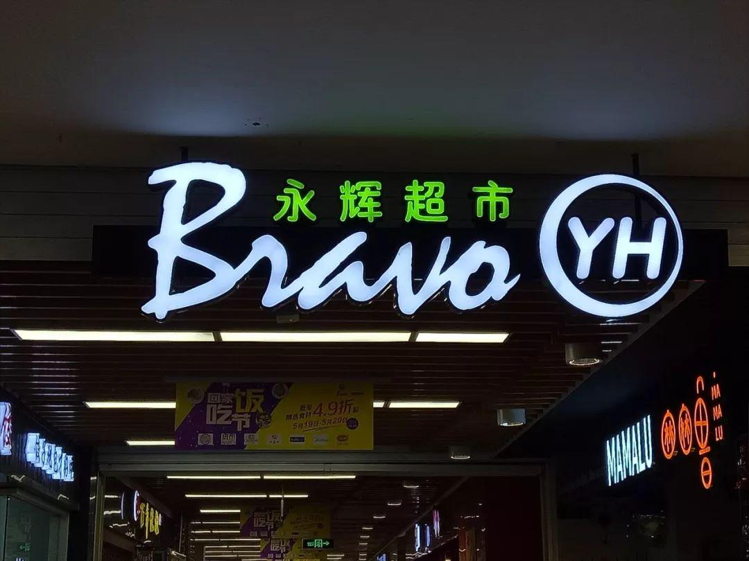 永辉步步高人人乐 中国超市谁活得最好?