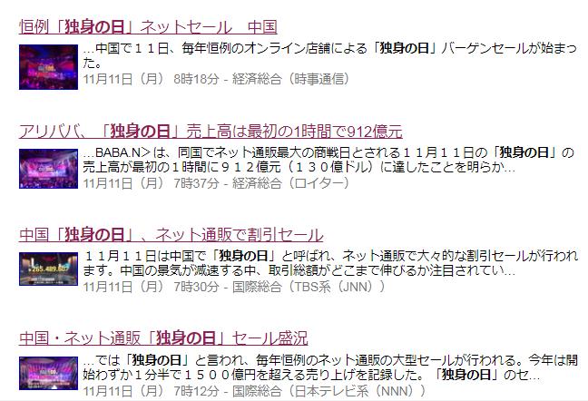 日媒报道双十一盛况(雅虎日本截图)