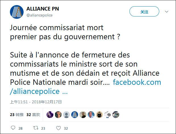 法国警察联盟推特有关截图