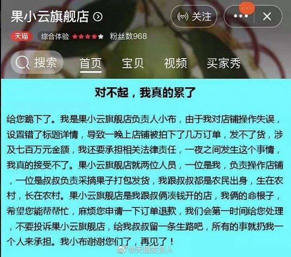 """""""果小云""""店主发布的公告。来源:天猫发言人微博"""