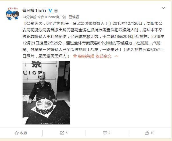 图片来源公安部宣传局官方微博