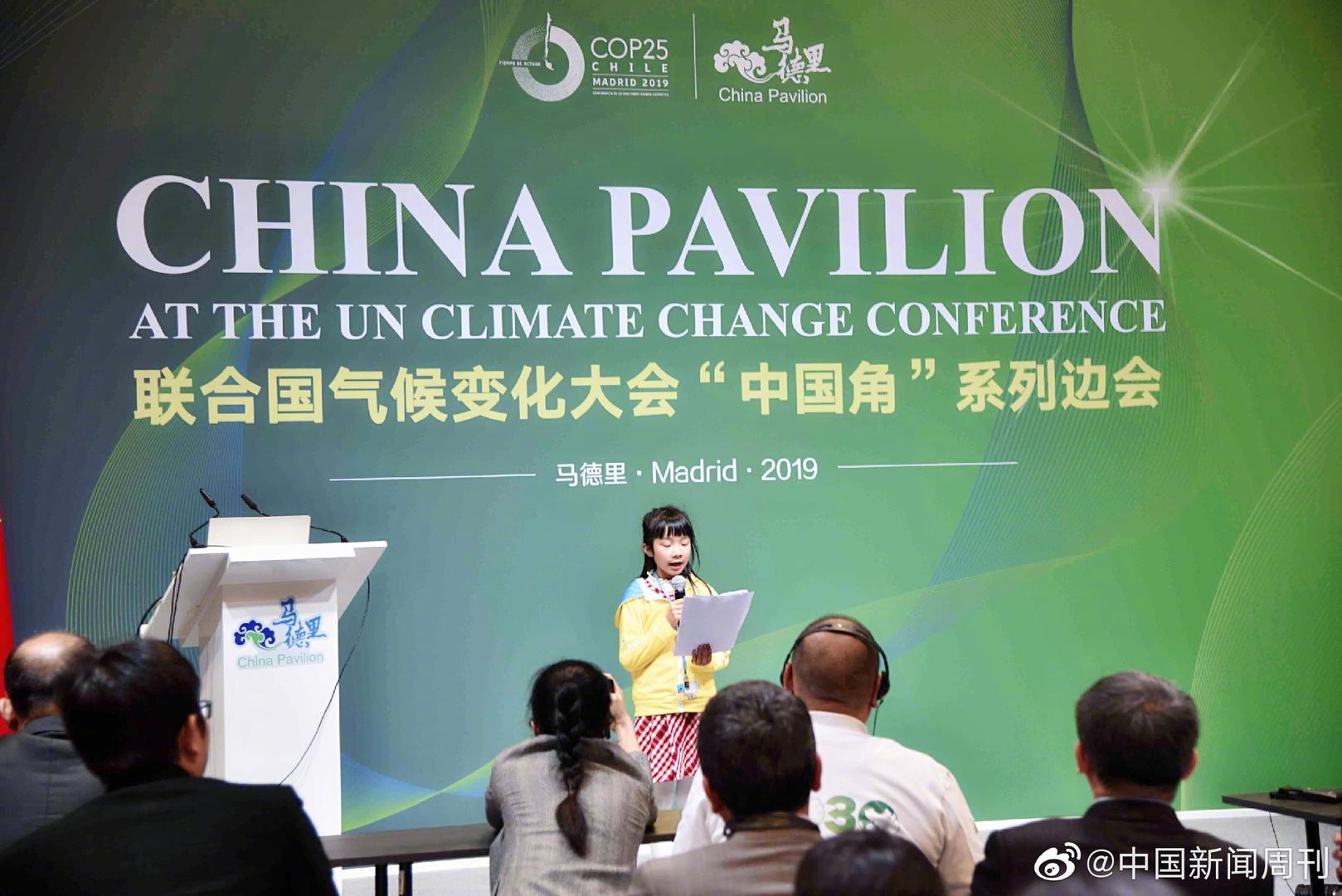 ▲第25届联合国气候变化大会现场,黎子琳进行演讲,图片来源见水印