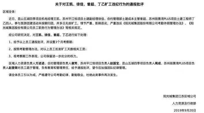 中国(山东)自由贸易试验区揭牌 一批重点项目签约