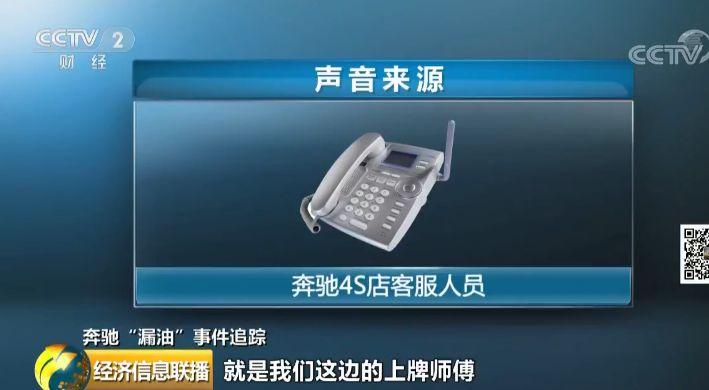 奔驰4S店客服人员:验车3000元,就是上牌费和检测费。