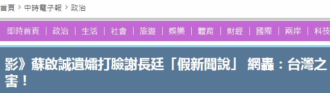 """台媒称谢长廷被""""打脸""""(台湾""""中时电子报""""截图)"""