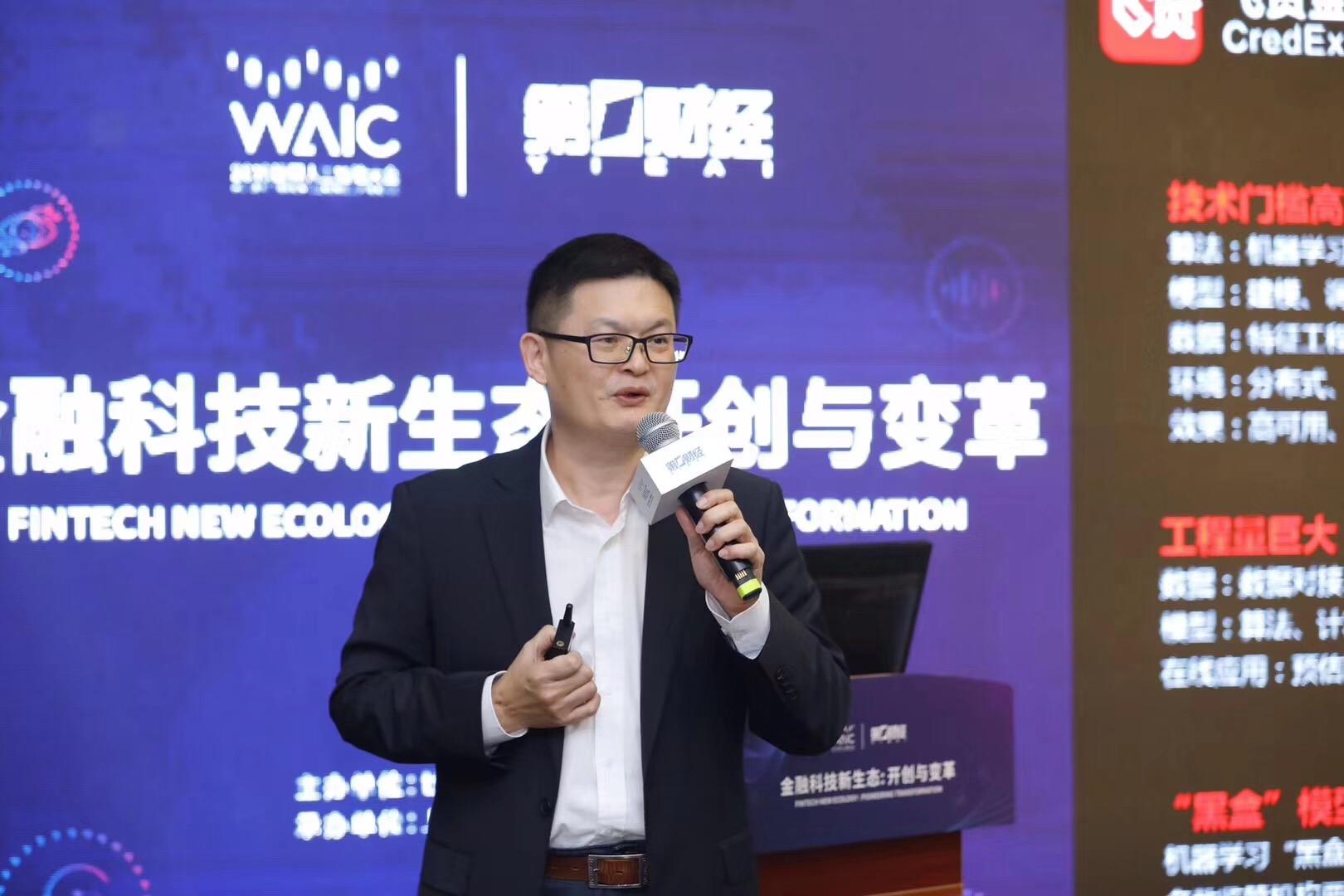 2019世界人工智能大会:大数据与AI双引擎,飞贷金融科技让自动化建模触手可及