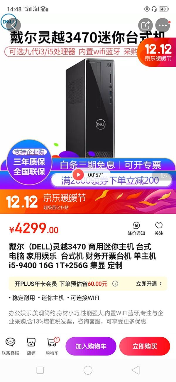 目前该电脑主机售价为4299元