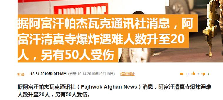 阿富汗楠格哈尔省一清真寺爆炸 致20人死50人伤_意大利新闻_首页 - 意大利中文网