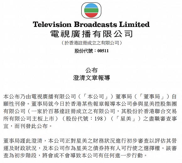 TVB发布的清亮公告