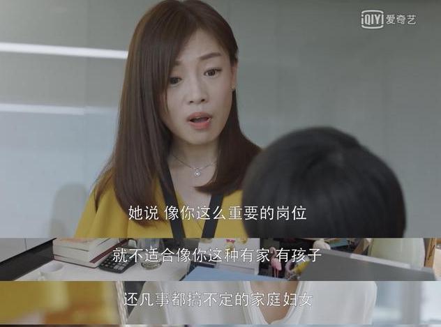 《幼喜悦》中,海清饰演的角色被同事黑讽