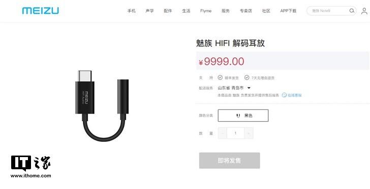 魅族16s上市时间将在4月份发布 官网已推出魅族HIFI解码耳放