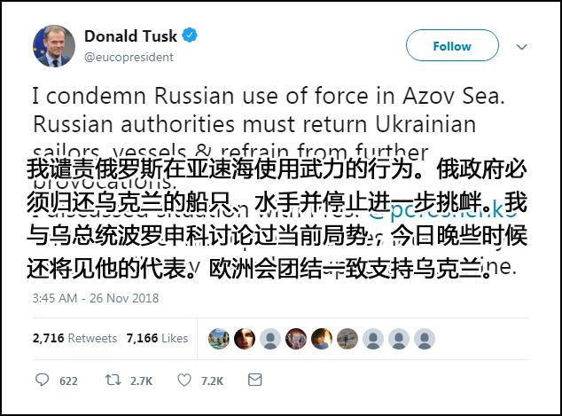 """波兰籍欧洲理事会主席图斯克26日发推训斥俄罗斯,称欧盟会""""团结相反""""赞许乌克兰 图源:推特@eucopresident"""
