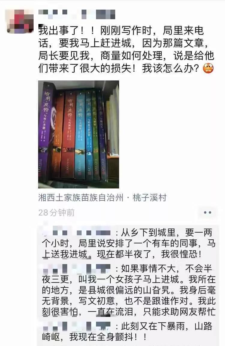 ▲李田田的微信朋友圈截图,目前该信息已被删除。