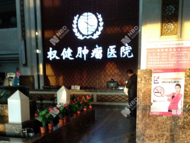 12月27日,天津权健肿瘤医院内部装潢 图片来源:记者 张虹蕾/摄