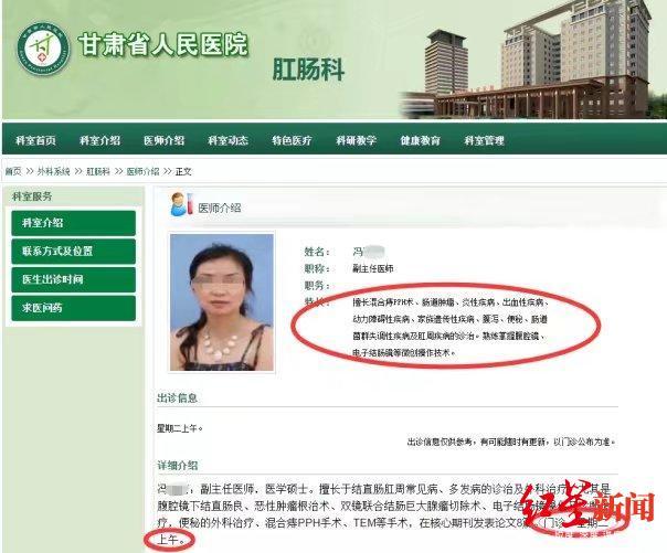 甘肃省人民医院官网截图。