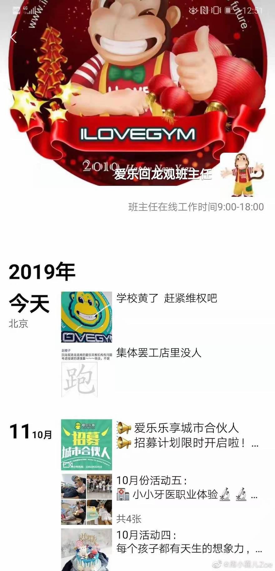 爱乐乐享的北京门店陆续关店 拖欠公司的租金达189750元