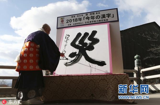 """当地时间2018年12月12日,日本京都,京都净水寺方丈森清范在巨幅和纸上挥毫写下了今年的年度汉字——""""灾""""。(图片来源:东方IC)"""