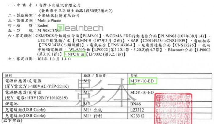 Redmi Note 8T通过台湾NCC?#29616;ぃ?#25903;持18W快速充电及NFC功能