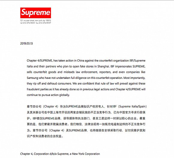 SUPREME官方声明