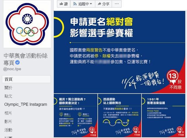 中国台北奥委会脸书主页(截图)