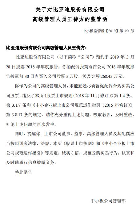 比亚迪副总裁王传方收监管函 妻子违规买比亚迪股票
