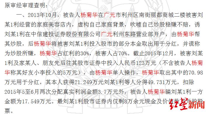 判决文书吐露杨菊华的一个诈骗案例