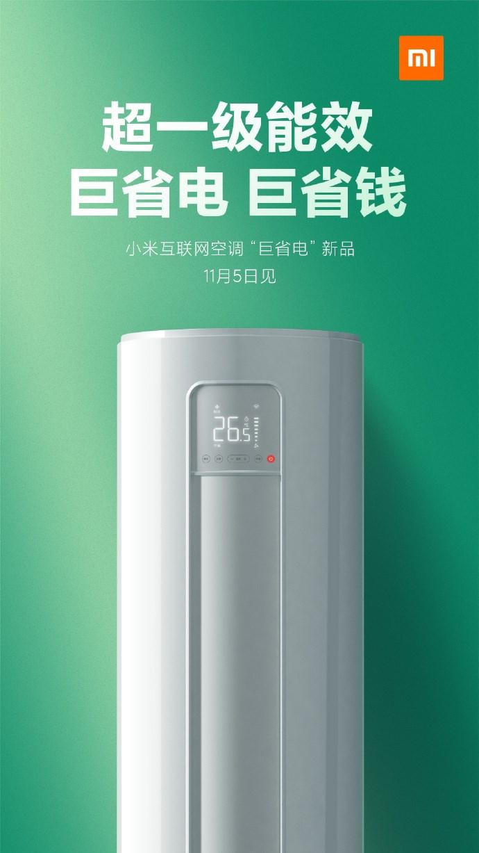 小米将于11月5日发布新品,小米互联网空调也在其...