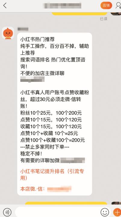 小红书代写背后:1900元能买一个月热搜前六