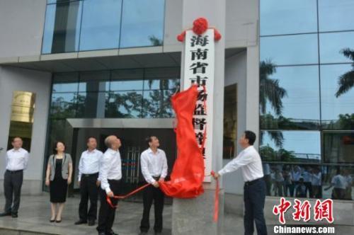 资料图:海南省市场监督管理局挂牌。 符丹丹 摄