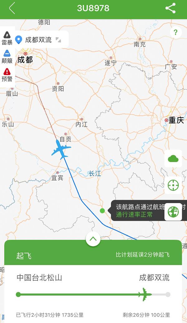 川航:台北飞成都3U8978航班一切正常 未发劫机信号