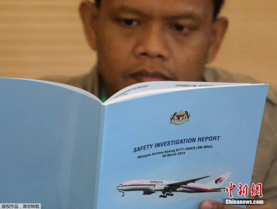 原料图:2018年7月30日下昼,马来西亚当局召开发布会,就失联的MH370航班公布调查通知。