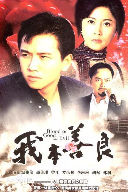 温兆伦在港剧《吾本驯良》中饰演齐浩南。