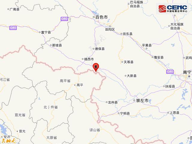 廣西百色市靖西市發生4.3級地震