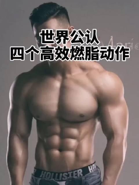 九个动作燃脂强体(视频由山西省体育局提供)