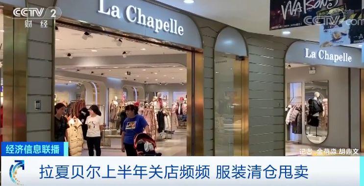 拉夏贝尔半年亏5亿2470家门店关闭 总部大楼都已出租