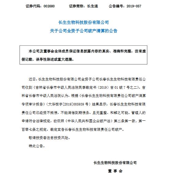 央行上海:2019年上海科技企业在科创板共融资54.61亿
