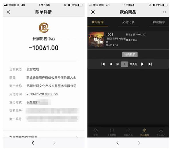 杨果然(化名)购买的《狐踪谍影》电影版票商品及交易记录截图(受访者提供)