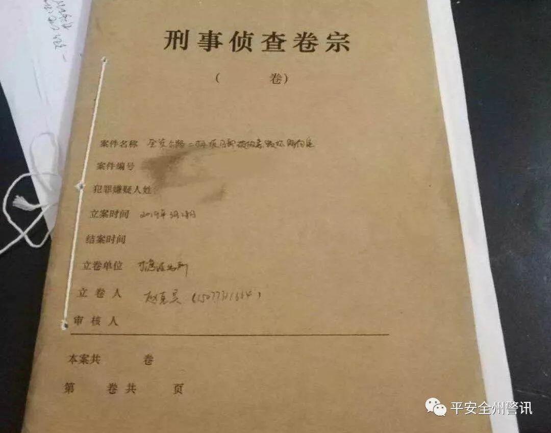赵克昊生前整理的最后一本案卷