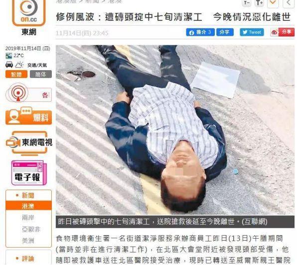 """(香港""""东网""""报道,遭砖击中头部的七旬清洁工情况恶化死亡)"""
