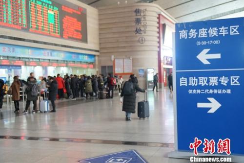 资料图:北京南站里的商务座候车区。中新网记者 李金磊 摄