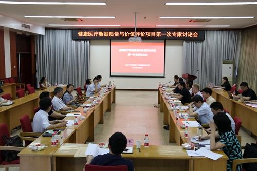 健康医疗数据质量与价值评价项目第一次专家讨论会在京召开-澳门新蒲京游戏