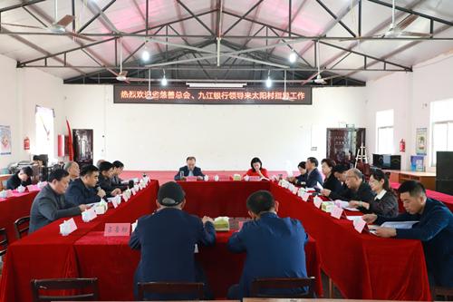 九江银行支持南方地区首个太阳村长效运营