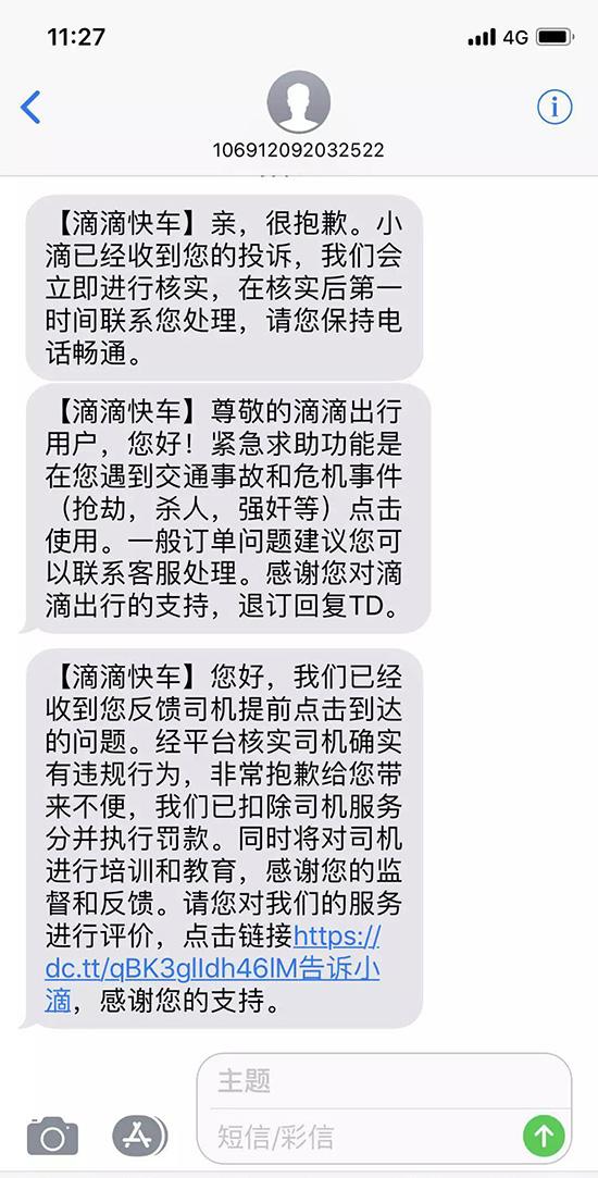 王先生与客服沟通。(图片来源:王先生提供)