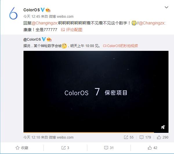 OPPO ColorOS 7預告:有望本月亮相