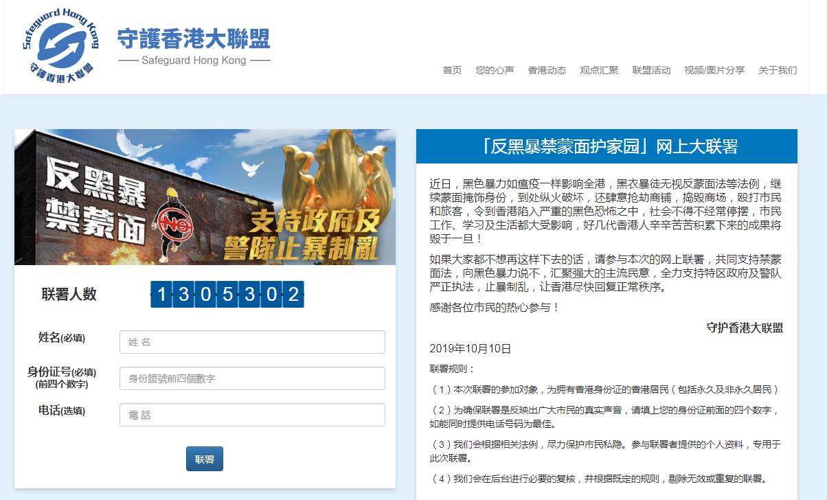 """图源:""""守护香港大联盟""""网站"""