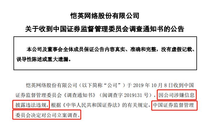 腾邦国际危机升级:资金链紧绷 45个银行账户被冻结